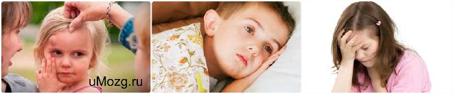 Признаки сотрясения у ребенка