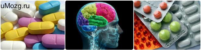 Таблетки для головнога мозга