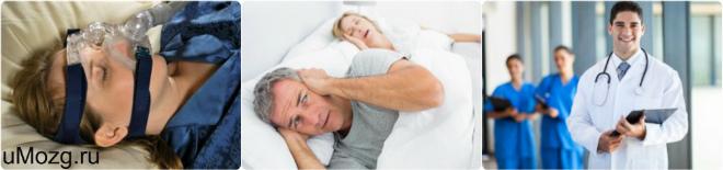 Апноэ сна лечение