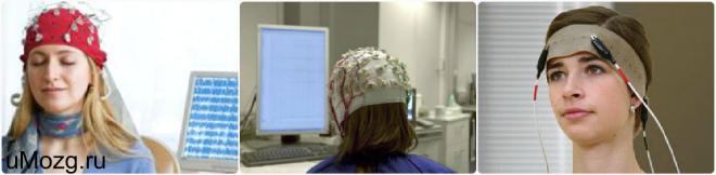 Сделать энцефалограмму головного мозга