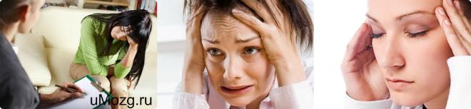 Неврастения: диагностика и лечение