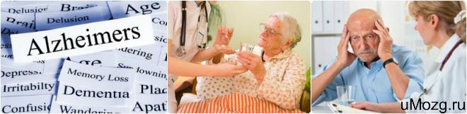 болезнь альцгеймера первые признаки