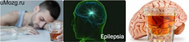 Зависимость Алкогольной эпилепсии лечение
