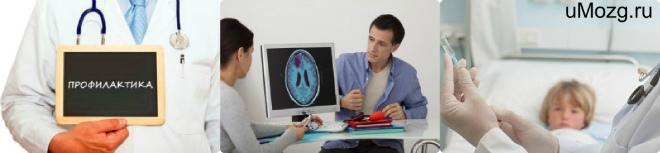 Профилактика эпилепсии