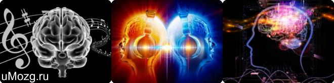 Взаимодействие мозга и музыки